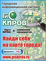Электронная карта Кирова